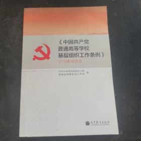 《中国共产党普通高等学校基层组织工作条例》学习辅导读本
