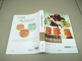 沟通的艺术(插图修订第15版):看入人里,看出人外   原版内页有少量划痕