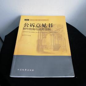 检察机关文书制作指南与优秀范例丛书:公诉意见书制作指南与优秀范例