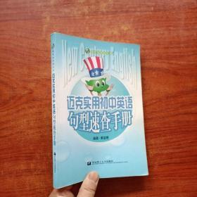 新世纪英语丛书:迈克实用初中英语句型速查手册