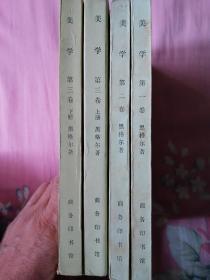 美学(全四册)1979年一版一印