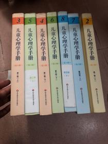 儿童心理学手册(第六版) 7册合售