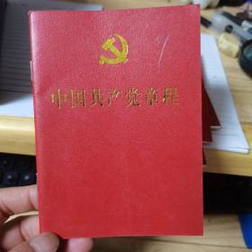 中国共产党章程     64开开红色,2017年印,封面写了9