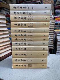 鲁迅全集(1.2.3.4.6.8.9.10.12.14.15.16共12册合售)