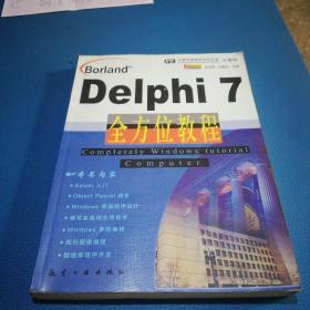 Delphi 7 全方位教程