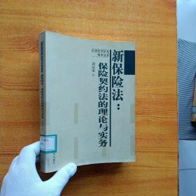新保险法:保险契约法的理论与实务【馆藏】