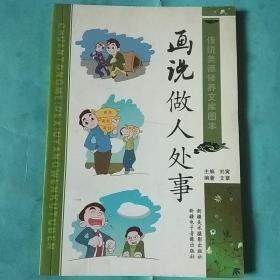 传统美德修养文库图本:画说做人处事