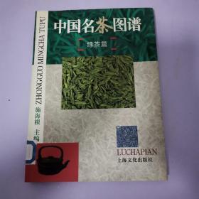 中国名茶图谱(绿茶篇)