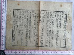 古籍散页《竹书纪年》15