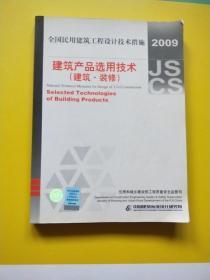 全国民用建筑工程设计技术措施:建筑产品选用技术(建筑·装修)(2009年版)