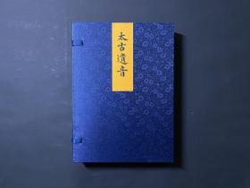 古琴谱,全彩蒙肯纸线装。16开大字《太古遗音》韩绫封面 现代线装书 一函三册全。