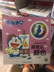 哆啦A梦最好的宝宝礼品书·跟我认颜色