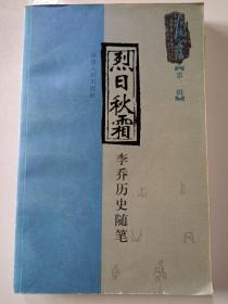 烈日秋霜:李乔历史随笔