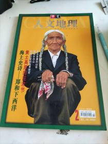 华夏人文地理2001.4