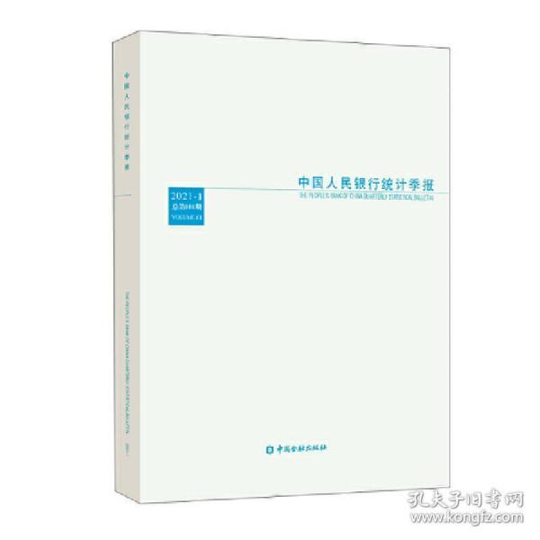 中国人民银行统计季报2021-1