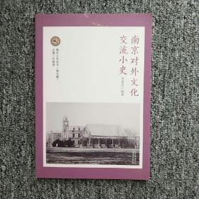 南京对外文化交流小使    南京萧史丛书(第五辑)