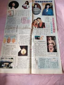 叶倩文彩页90年代报纸一张 4开
