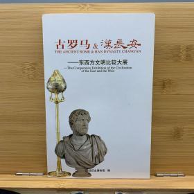 古罗马&汉长安-东西方文明比较大展