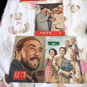 大众电影1961年第8期+1964年第12期+1966年第4期   三本合售