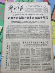 解放日报1959年10月12.13.14.15.16日