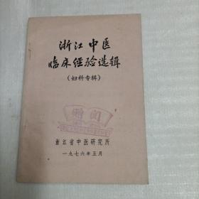 浙江中醫臨床經驗選輯(婦科專輯)