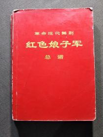 革命现代京剧《红色娘子军》总谱。