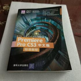 Premiere Pro CS3中文版标准教程:清华电脑学堂