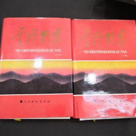 中共云党史资料丛书: 云岭朝霞 上下 含图4张
