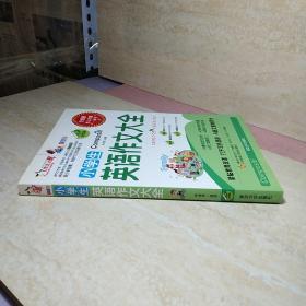 小学生英语作文大全(全彩版)
