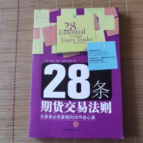 28条期货交易法则