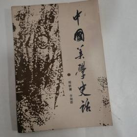 中国美学史话