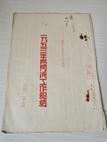 1953年晋中汾河水利资料《一九五三年度夏浇工作总结》晋中汾河水委会,八月二十日