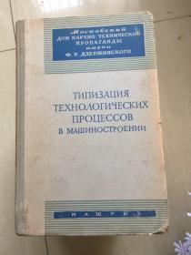 机械制造工艺过程标准 【俄文?语种书名自辩!】