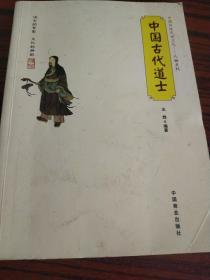 中国传统民俗文化--中国古代道士