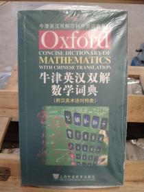 牛津英汉双解数学词典