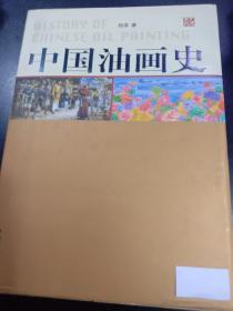 中国 油画史