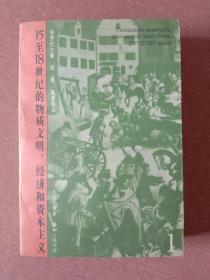 15至18世纪的物质文明、经济和资本主义(第一卷)
