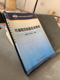 教育部高职高专规划教材:可编程控制器实训教程