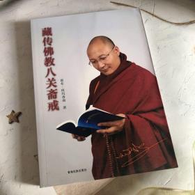藏传佛教八关斋戒