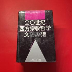 二十世纪西方宗教哲学文选(中卷):全三册