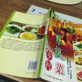 巴国布衣乡村菜系列:乡村果蔬菜