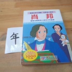 集英社学习漫画·世界名人传记:肖邦