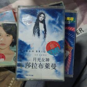 月光女神 莎拉布莱曼 磁带