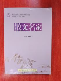 清华附中语文校本教材系列丛书:  散文名家