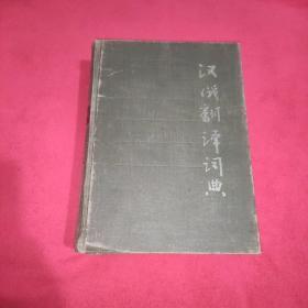 汉俄翻译词典