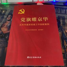 党旗耀京华--北京市基层党建工作创新案例...