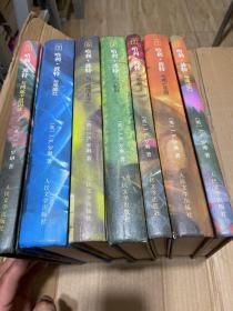 哈利·波特(全7册)(1版1印)(精装)正版有防伪水印