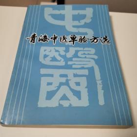 青海中医单验方选(全一册)〈1991年青海初版发行〉