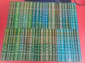 中国历代禁书:1-56册,全56本合售