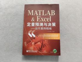 MATLAB & Excel定量預測與決策:運作案例精編